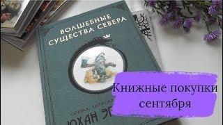 Книжные покупки  Полистаем