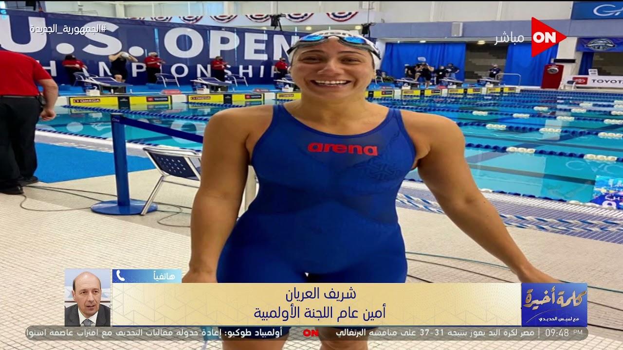 أمين عام اللجنة الأولمبية يرد على منتقدي لاعبة التنس: عملت ماتش رائع وهذا هو وضع السباحة وسلاح الشيش  - 04:53-2021 / 7 / 25