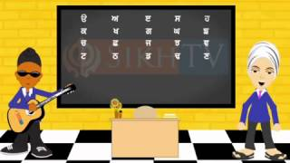 Lets Learn Punjabi: Punjabi Alphabet
