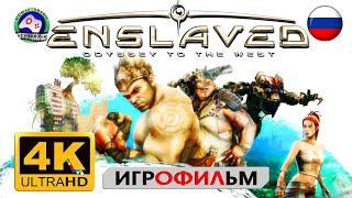 Игрофильм Enslaved Odyssey to the West русская озвучка Порабощенный Путешествие на запад  фантастика
