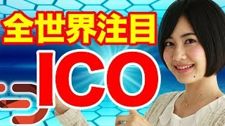 注目 仮想通貨ICO「DADI(ダディー)」を解説 投資価値はいかに!?ビットコイン ネム リップルより上がる?ホリエモン池上彰並にわかりやすい