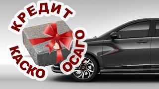 видео Каско