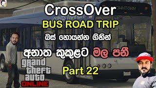 Gta V Online   අනාත කුකුල්ලු BUS ROAD TRIP   Episoide 22   GTX 1070