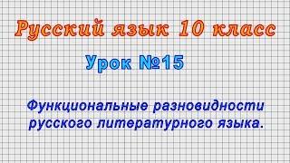 Русский язык 10 класс (Урок№15 - Функциональные разновидности русского литературного языка.)