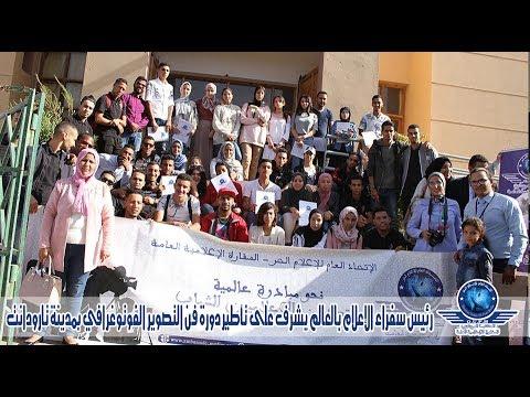 رئيس سفراء الإعلام بالعالم يشرف على تأطير دورة فن التصوير الفوتوغرافي بمدينة تارودانت