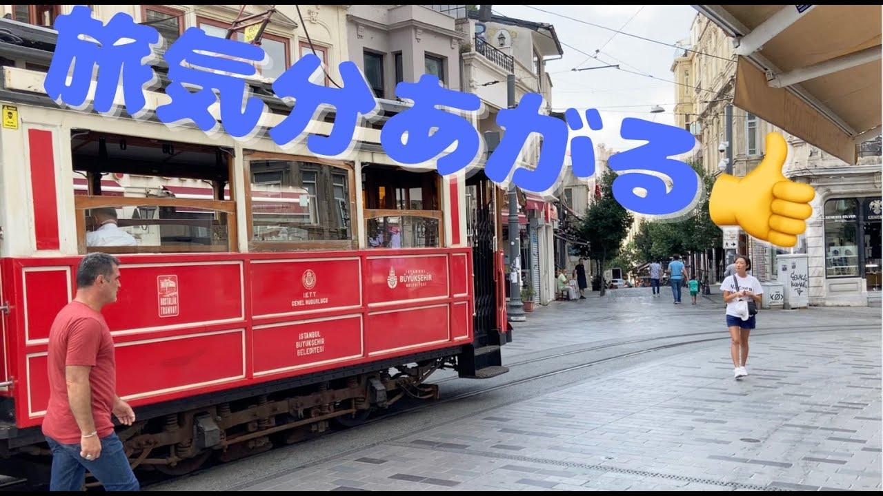 イスタンブールの繁華街的なところを歩き回った。マクドナルドの味も確かめましたよ。