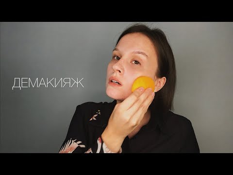 Урок 7. Демакияж. Очищение кожи лица