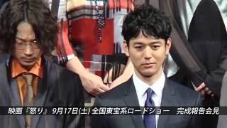 【妻夫木聡】映画『怒り』完成報告会見