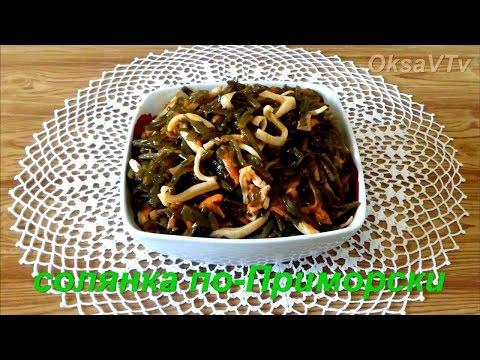 солянка из морской капусты с кальмарами по - Приморски. halophyte of seaweed with squid