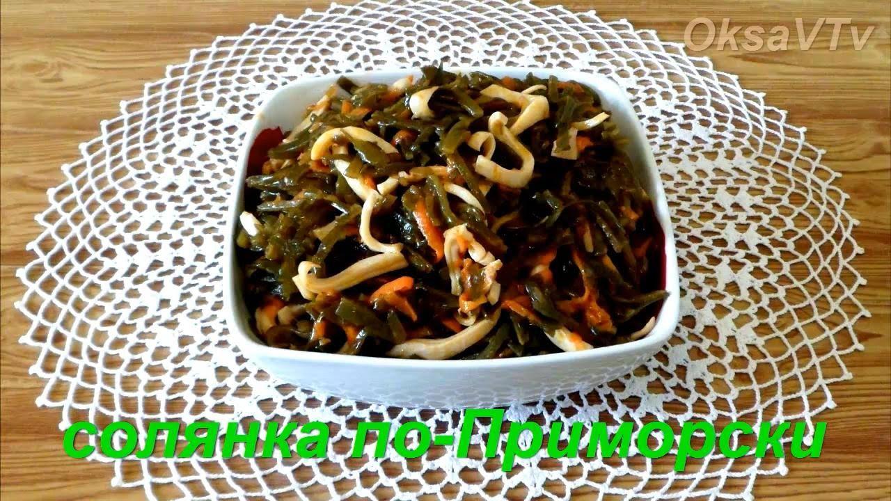 рецепт солянка из морской капусты с кальмаром по дальневосточному
