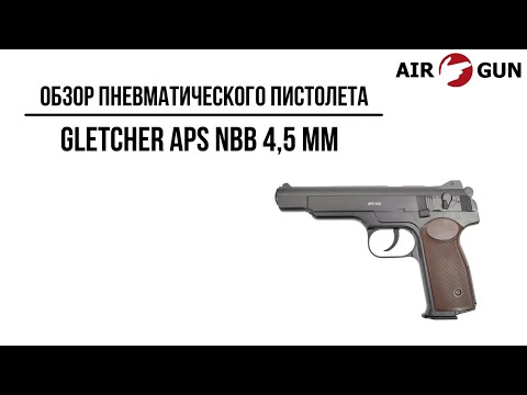 Пневматический пистолет Gletcher APS  NBB 4,5 мм