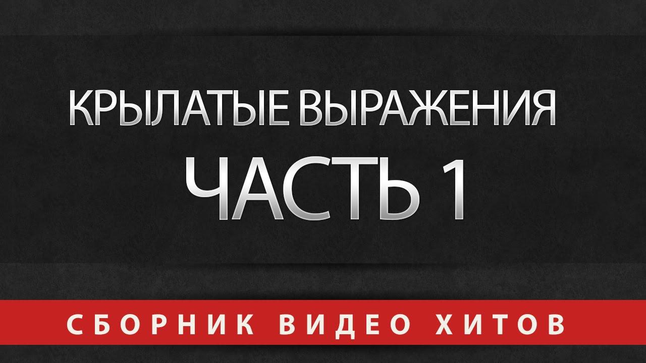 Стикеры с фразами из знаменитых советских фильмов в телеграмм.