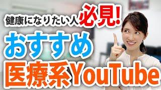健康になりたい人必見のおすすめ医療系YouTubeを紹介します。