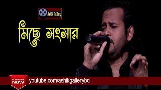 Mise Songsarer Songsari I Maina Nai Chakuri I Ashik I Bangla Folk Song
