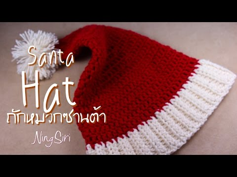 ถักหมวกซานต้า รับคริสต์มาส