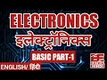 Electronics Objective Questions MCQs Basic Part-1 | Electrical Engg In Hindi |