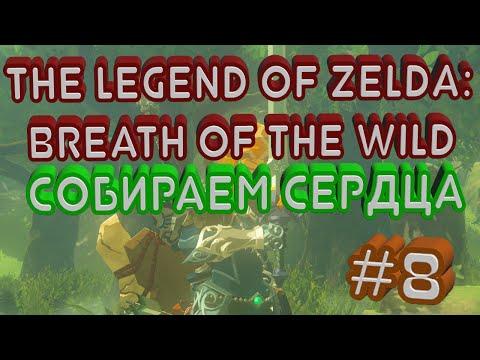 The Legend Of Zelda: BOtW Собираем Сердца #8