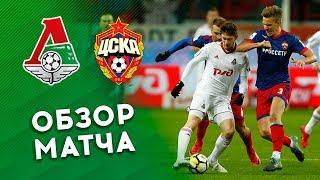«Локомотив» - ЦСКА – 2:2. Обзор матча