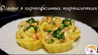 Так вы еще не подавали оливье на стол!!! Салат в картофельных корзиночках.