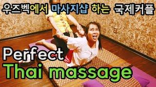 thai massage 타이마사지샵  국제커플/ 타이마…