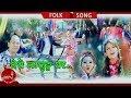 Download New Lok Dohori 2074/2018 | Mero Lamjung Ghar - Roshan Kutal Chhetri & Sunita Adhikari MP3 song and Music Video