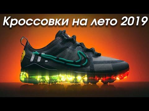 Топ 10 кроссовок на лето 2019