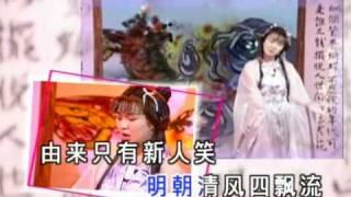 新 鸳 鸯 蝴 蝶 梦 - Timi Zhuo
