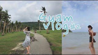 괌여행브이로그#2|4박5일괌여행기(타오타오쇼,사랑의절벽…