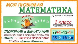 Сложение и вычитание двузначных чисел способом + / - одного числа, с переходом через разряд.