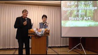 Special Message2・Pastor Art Sepulveda・ワードオブライフホノルル