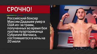 СРОЧНО! Умер боксер Максим Дадашев