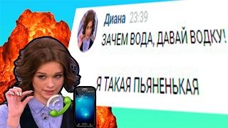 ПРАНК ДИАНЫ ШУРЫГИНОЙ!