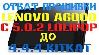 Откат прошивки Lenovo a6000 c 5.0.2 Lolipop до 4.4.4 Kitkat(Видео при прошивке не записалось должным образом, так что смотрите как всё было. Обсуждения тут http://vk.com/wall-928..., 2015-12-30T10:43:42.000Z)