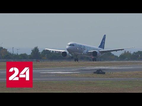 Прилет российского МС-21 в Стамбул - Россия 24