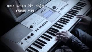 Shei tumi (Ayub Bachchu)- Piano Instrumental w/lyrics.mp3