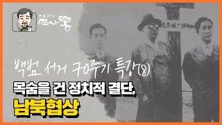목숨을 건 정치적 결단, 남북협상 / 백범 서거 70주…
