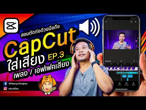สอนตัดต่อ CapCut 2020 | EP.3 ใส่เสียง เพลง เอฟเฟค | ABOUTBOY SANOM