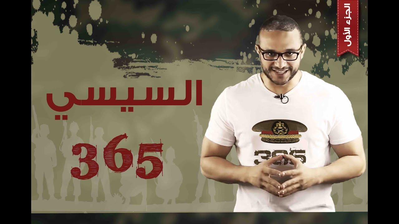 ألش خانة  | السيسي ٣٦٥ - الفساد (Sisi 365 (Corruption