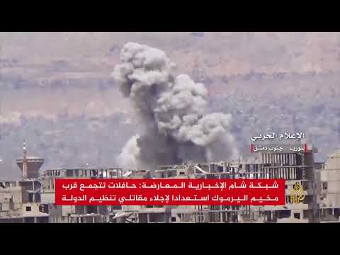 استعدادات لإجلاء مقاتلي تنظيم الدولة من اليرموك والحجر الأسود  - نشر قبل 5 ساعة
