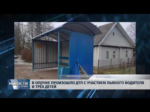 Новости Псков 26.11.2018 # В Опочке произошло ДТП с участием водителя и трёх детей