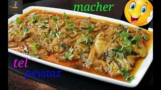 Try This Finger Licking Recipe At Home/Macher Tel Peyaaz/Tasty Bengali Home Style Recipe