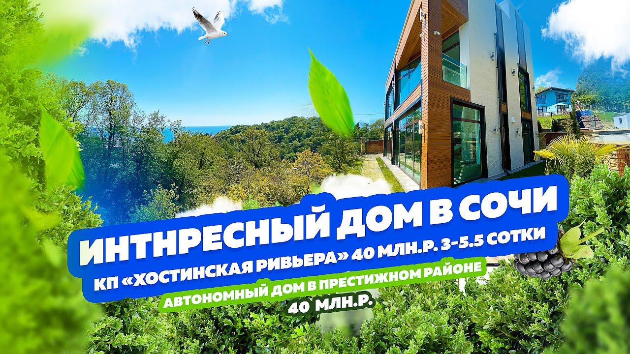 КП «Хостинская ривьера» Сочи. Интересный дом в престижном районе с видом на море и горы!