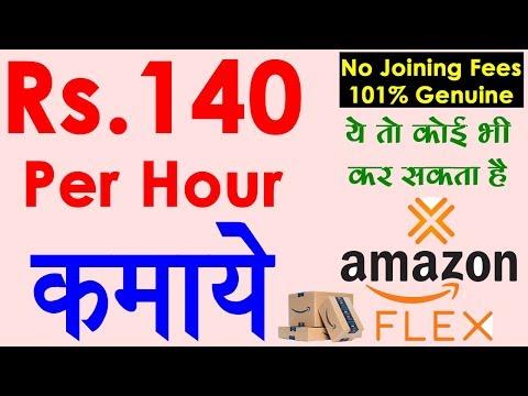 How To Join Amazon Flex In Hindi - Best Part Time Work | Amazon Flex में पार्ट टाइम वर्क कैसे करे?