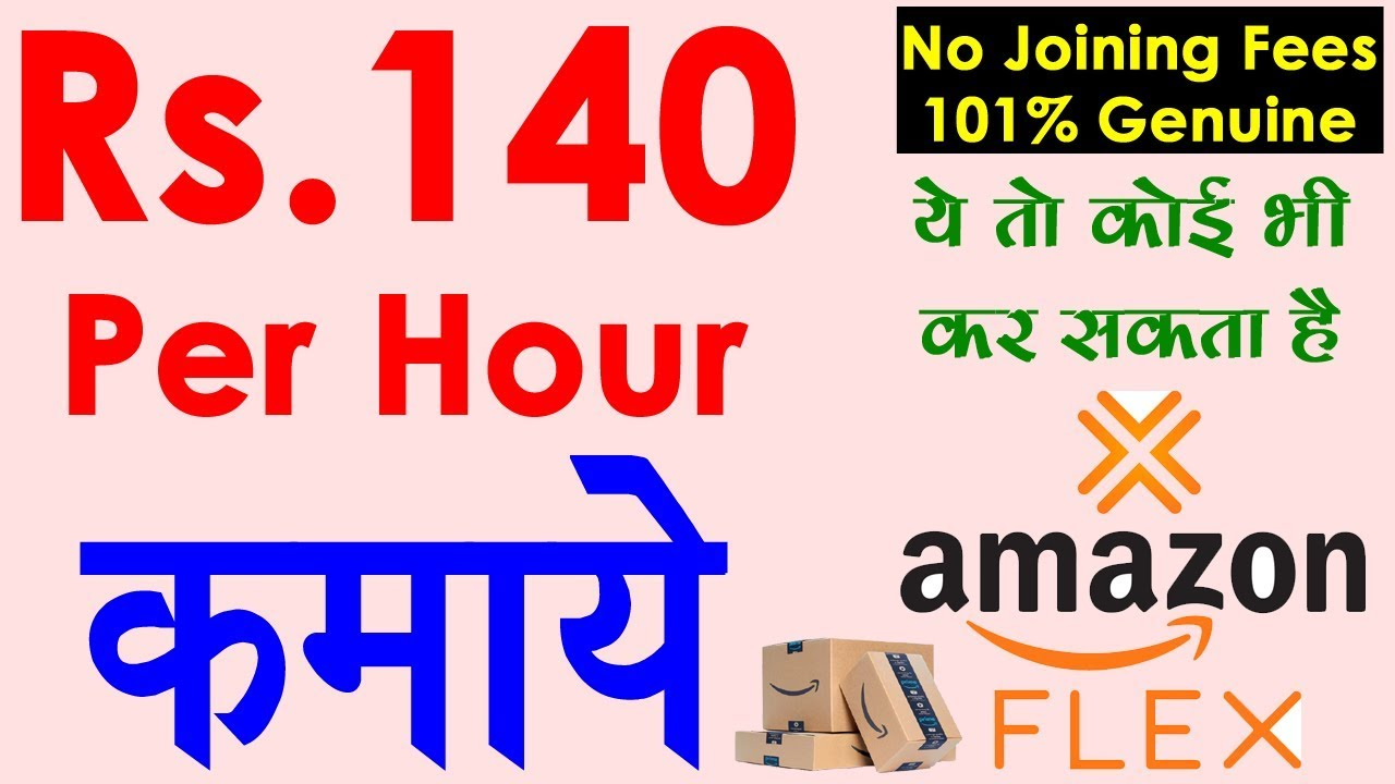 How to Join Amazon Flex in Hindi - Best Part Time Work   Amazon Flex में पार्ट टाइम वर्क कैसे करे?
