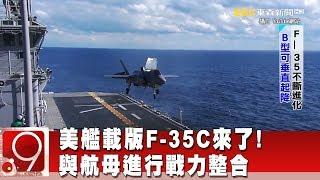 美艦載版F-35C來了! 與航母進行戰力整合《9點換日線》2018.12.11