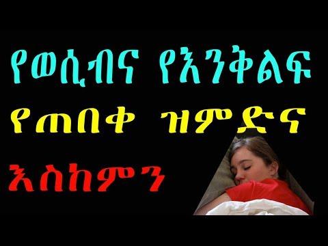Ethiopia: የእንቅልፍና ሴክስ የጠበቀ ዝምድና