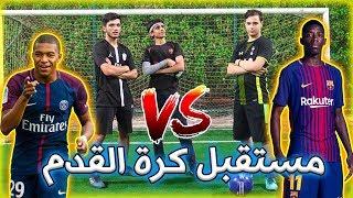 تحدي مبابي ضد ديمبيلي !! ( مستقبل كرة القدم العالمية !! ) | Mbappe vs Dembele