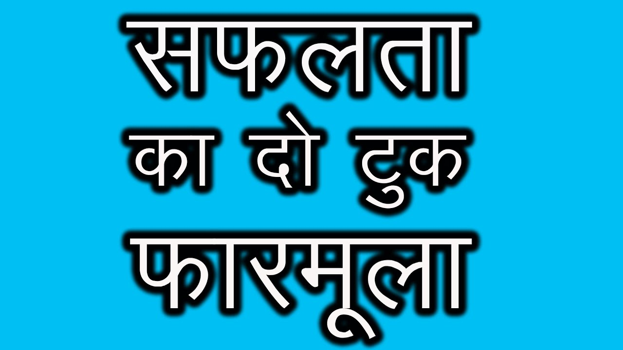 सफलता का दो टुक फॉरमूला | Motivational Videos in Hindi | Personality  development | TsMadaan
