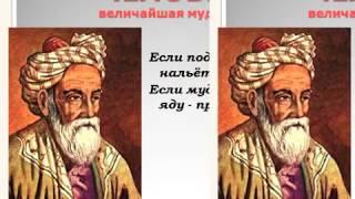 Омар Хаям............Восточная поэзия....................мудрость