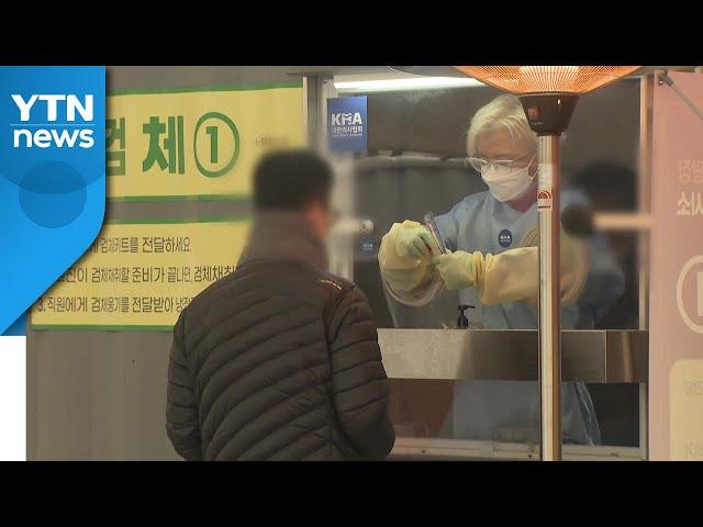 임시 선별검사소 운영 4주 연장...